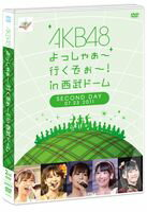 [DVD] AKB48 よっしゃぁ〜行くぞぉ〜!in 西武ドーム 第二公演 DVD