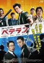 [Blu-ray] ベテラン Blu-ray