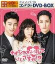 [DVD] ナイショの恋していいですか!?スペシャルプライス版コンパクトDVD-BOX<期間限定>