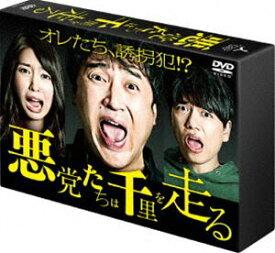 悪党たちは千里を走る DVD-BOX [DVD]
