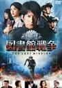 [DVD] 図書館戦争 THE LAST MISSION スタンダードエディション(通常版)