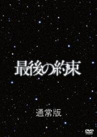 嵐主演 最後の約束(通常版) [DVD]
