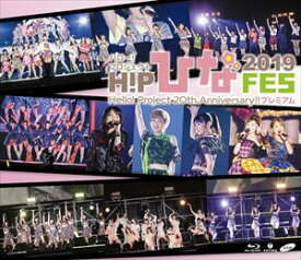 Hello!Project 20th Anniversary!! Hello!Project ひなフェス 2019【Hello!Project 20th Anniversary!! プレミアム】 [Blu-ray]