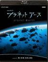 [Blu-ray] NHKスペシャル プラネットアース Episode 11 青い砂漠 外洋と深海