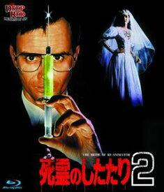 死霊のしたたり2 [Blu-ray]