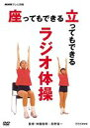 [DVD] NHKテレビ体操 座ってもできる 立ってもできる ラジオ体操