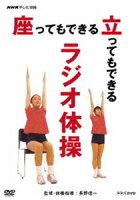 NHKテレビ体操 座ってもできる 立ってもできる ラジオ体操