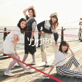 日向坂46 / ソンナコトナイヨ(TYPE-B/CD+Blu-ray) [CD]
