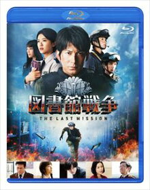 図書館戦争 THE LAST MISSION ブルーレイ スタンダードエディション(通常版) [Blu-ray]