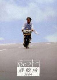 Dr.コトー診療所 2004 前編/後編 [DVD]
