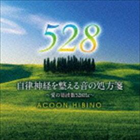 ACOON HIBINO / 自律神経を整える音の処方箋〜愛の周波数528Hz〜 [CD]