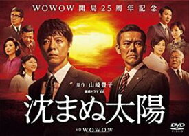 沈まぬ太陽 DVD-BOX Vol.1 [DVD]