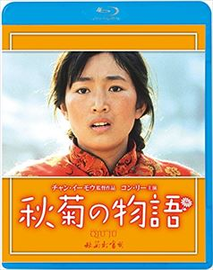 [Blu-ray] 秋菊の物語