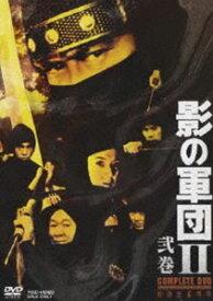影の軍団II COMPLETE DVD 弐巻【初回生産限定】 [DVD]