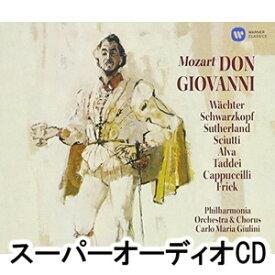 カルロ・マリア・ジュリーニ(cond) / モーツァルト:歌劇「ドン・ジョヴァンニ」(全曲) [スーパーオーディオCD]