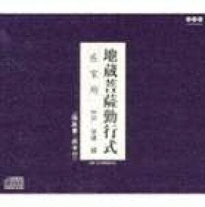 地蔵菩薩 勤行式(在家用) [CD]
