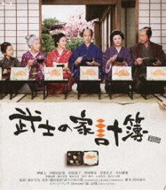 武士の家計簿 [Blu-ray]