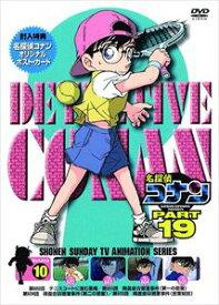 名探偵コナンDVD PART19 Vol.10 [DVD]