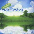 ザ・シニアダンス [CD]