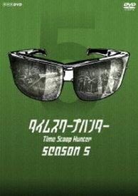 タイムスクープハンター シーズン5 [DVD]