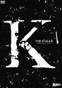 [DVD] 舞台『K』第二章 -AROUSAL OF KING-