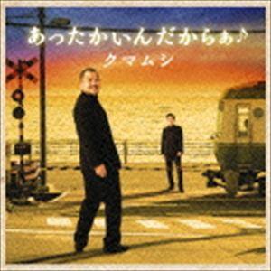 クマムシ / あったかいんだからぁ♪(初回限定盤/CD+DVD) [CD]