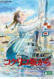 コクリコ坂から (通常版) [DVD]