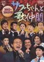 [DVD] サブちゃんと歌仲間 2003〜2005年編