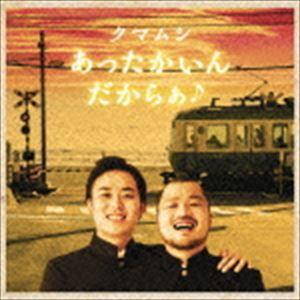クマムシ / あったかいんだからぁ♪(通常盤) [CD]