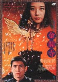 金閣寺<ATG廉価盤> [DVD]