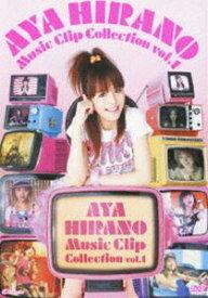 平野綾 AYA HIRANO Music Clip Collection vol.1 [DVD]