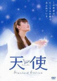 天使(スマイルBEST) [DVD]