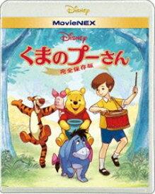 くまのプーさん/完全保存版 MovieNEX [Blu-ray]
