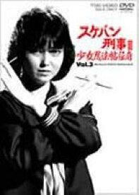 スケバン刑事3 少女忍法帖伝奇 VOL.3 [DVD]