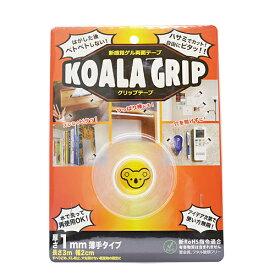 コアラグリップ KoalaGrip両面テープ(KG-02)(1mm厚)