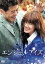[DVD] エンジェルアイズ DVD-BOX2