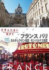 世界ふれあい街歩き【フランス パリ】 カルチェラタン地区/モンパルナス地区 [DVD]