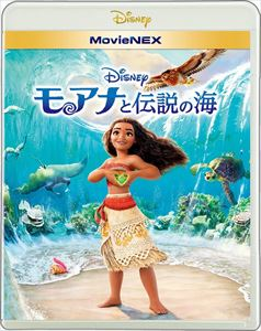 [Blu-ray] モアナと伝説の海 MovieNEX