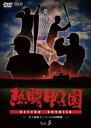 [DVD] 熱闘甲子園 最強伝説Vol.5 -史上最強メンバーの全国制覇-