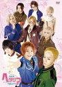 [DVD] ミュージカル「ヘタリア〜Singin' in the World〜」