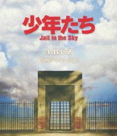 A.B.C-Z/少年たち Jail in the Sky [Blu-ray]