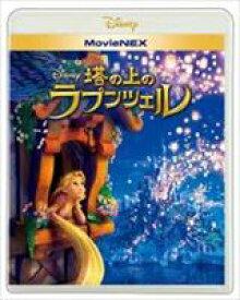 塔の上のラプンツェル MovieNEX [Blu-ray]