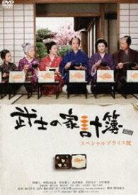 武士の家計簿 スペシャルプライス版 [DVD]