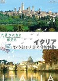 世界ふれあい街歩き スペシャルシリーズ イタリア サン・ジミニャーノ/ローマ バチカンから東へ [DVD]