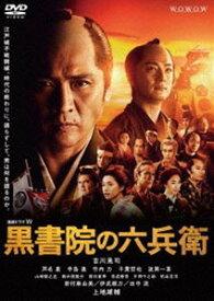 連続ドラマW 黒書院の六兵衛 DVD-BOX [DVD]