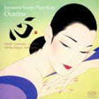 山崎万理子(ocarina) / 心 オカリーナが奏でる日本の歌 [CD]
