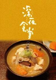 深夜食堂 第四部 [DVD]