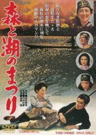 森と湖のまつり [DVD]