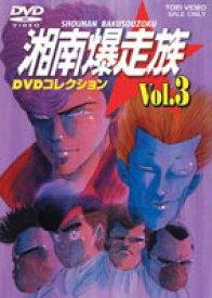 湘南爆走族 DVDコレクション VOL.3 [DVD]
