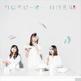 NMB48 / ワロタピーポー(Best My FriendType-D/CD+DVD) [CD]